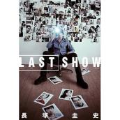 LAST SHOW [戯曲本] メイン画像