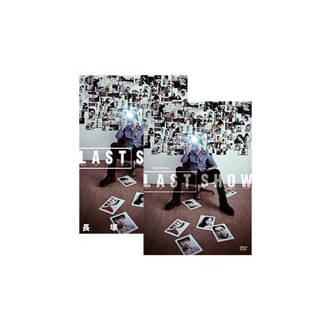 LAST SHOW [戯曲本]+[DVD]セット メイン画像