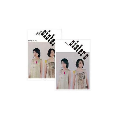 SISTERS [戯曲本]+[DVD]セット メイン画像