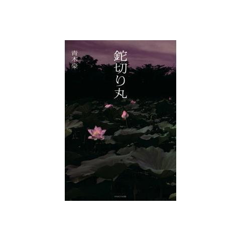 鉈切り丸 [戯曲本] メイン画像