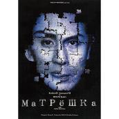 マトリョーシカ [DVD] メイン画像