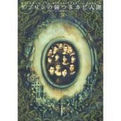 ダブリンの鐘つきカビ人間 2002 [DVD] メイン画像