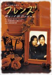 フレンズ〜Mail@Drama. [DVD] メイン画像