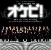 オケピ!The Orchestra Pit 2003 cast studio recording [CD] メイン画像