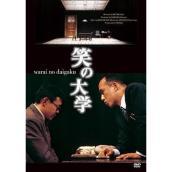 舞台版 笑の大学 [DVD] メイン画像