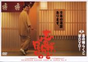 志の輔らくご in PARCO vol.9 [DVD] メイン画像