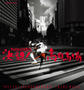 PARCO歌舞伎 決闘!高田馬場 テーマ・ミュージック [CD] メイン画像