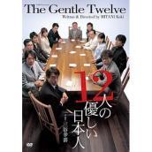 12人の優しい日本人 [DVD] メイン画像