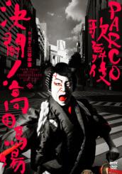 PARCO歌舞伎 決闘!高田馬場 [DVD] メイン画像