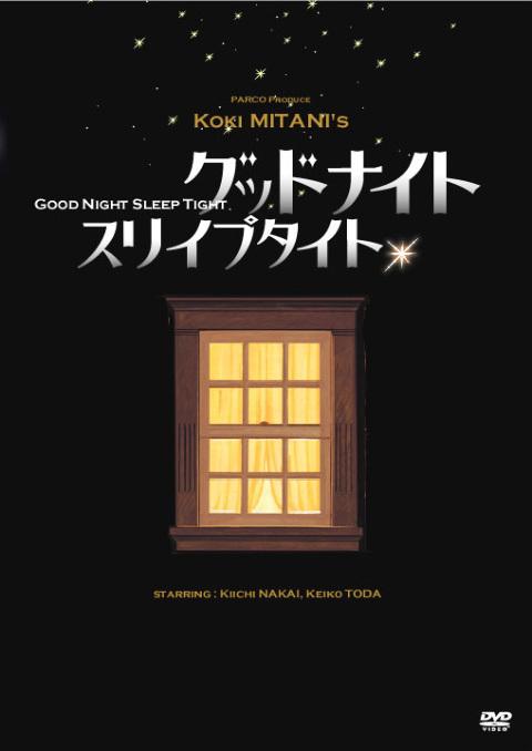 グッドナイト スリイプタイト[DVD] メイン画像