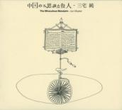 中国の不思議な役人[CD] メイン画像