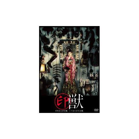 印獣[DVD] メイン画像