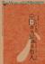 中国の不思議な役人[DVD] メイン画像