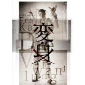変身[DVD] メイン画像