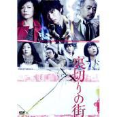 裏切りの街[DVD] メイン画像