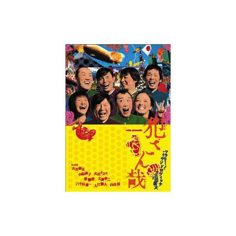 cube presents 犯さん哉[DVD] メイン画像