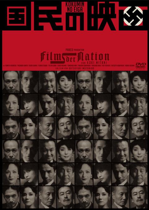 国民の映画 [DVD] メイン画像