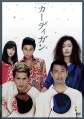 カーディガン [DVD] メイン画像