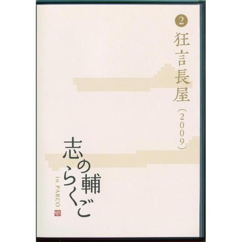 志の輔らくご in PARCO 2006-2012 �A狂言長屋 [DVD] メイン画像