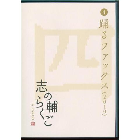 志の輔らくご in PARCO 2006-2012 �C踊るファックス [DVD] メイン画像
