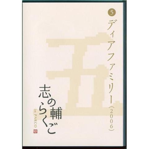 志の輔らくご in PARCO 2006-2012 �Dディアファミリー [DVD] メイン画像