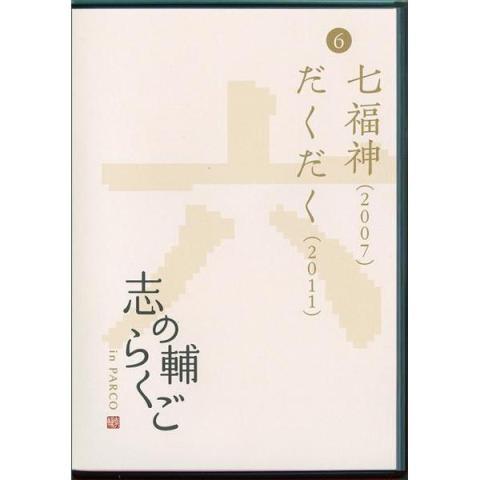 志の輔らくご in PARCO 2006-2012 �E七福神/だくだく [DVD] メイン画像