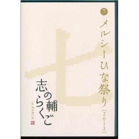 志の輔らくご in PARCO 2006-2012 �Fメルシーひな祭り [DVD] メイン画像