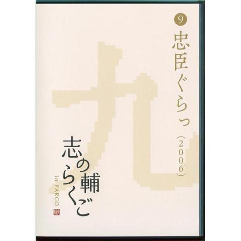 志の輔らくご in PARCO 2006-2012 �H忠臣ぐらっ [DVD] メイン画像