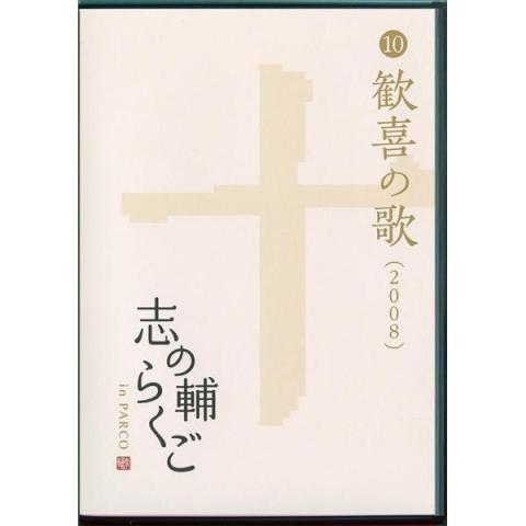 志の輔らくご in PARCO 2006-2012 �I歓喜の歌 [DVD] メイン画像
