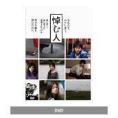 悼む人 [DVD] メイン画像
