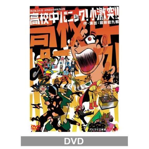 高校中パニック!小激突!! [DVD] メイン画像