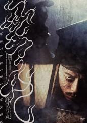 鉈切り丸 [DVD] メイン画像
