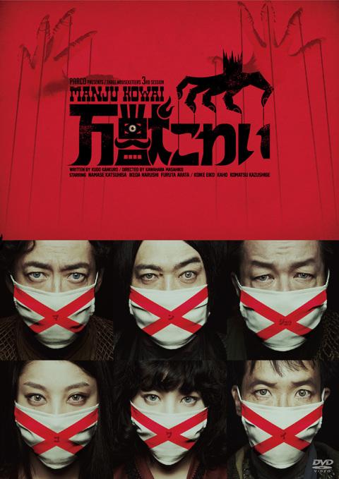 万獣こわい [DVD] メイン画像