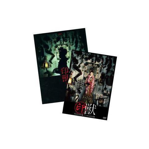 印獣[DVD] パンフレット付 メイン画像