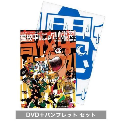 高校中パニック!小激突!! [DVD+パンフレットセット] メイン画像